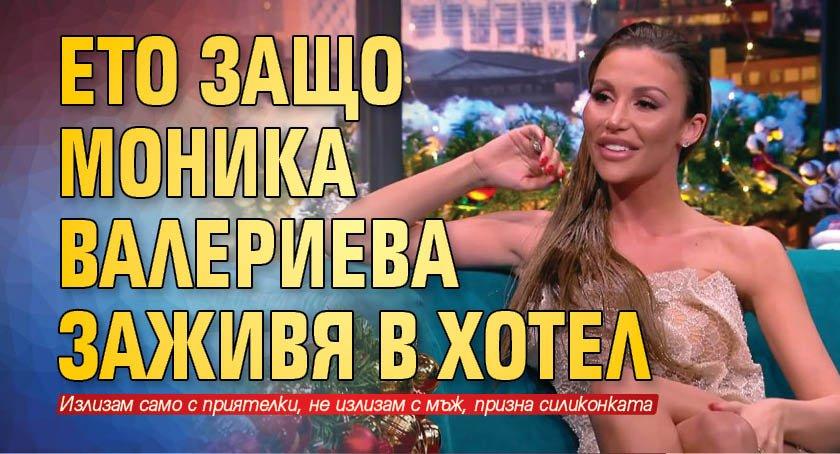 Ето защо Моника Валериева заживя в хотел