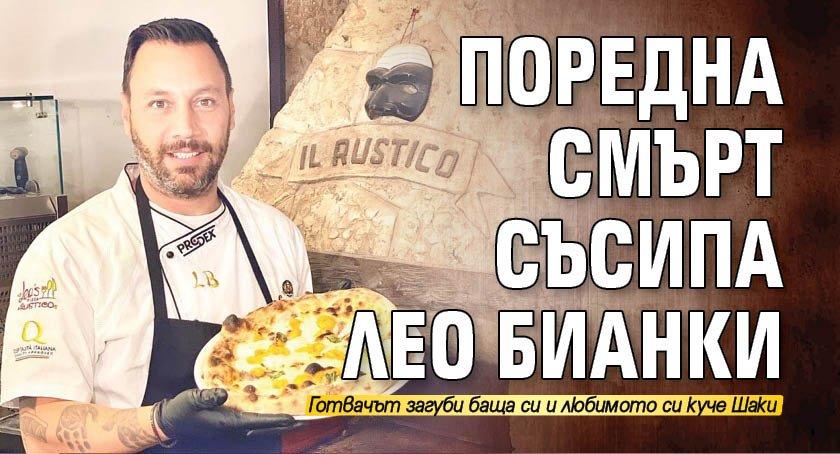 Поредна смърт съсипа Лео Бианки