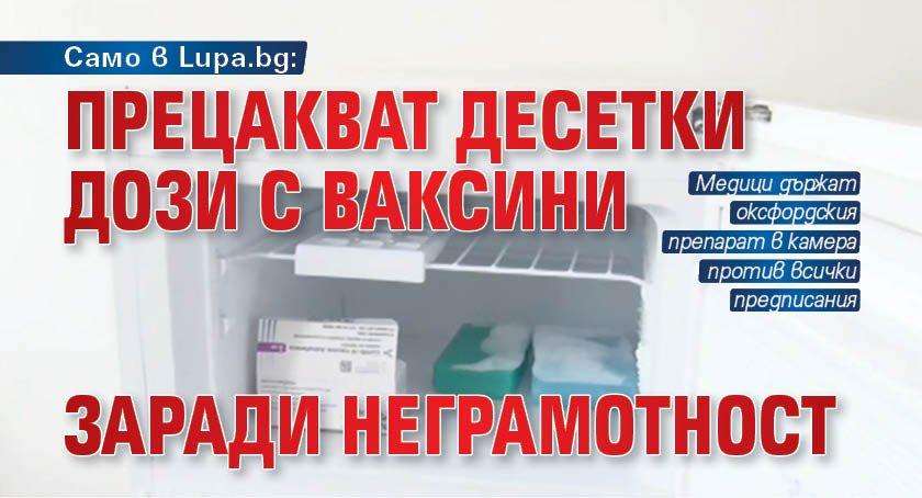 Само в Lupa.bg: Прецакват десетки дози с ваксини заради неграмотност
