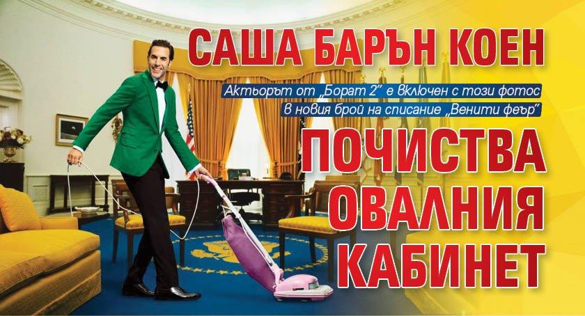 Саша Барън Коен почиства Овалния кабинет