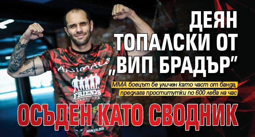 """Деян Топалски от """"ВИП Брадър"""" осъден като сводник"""