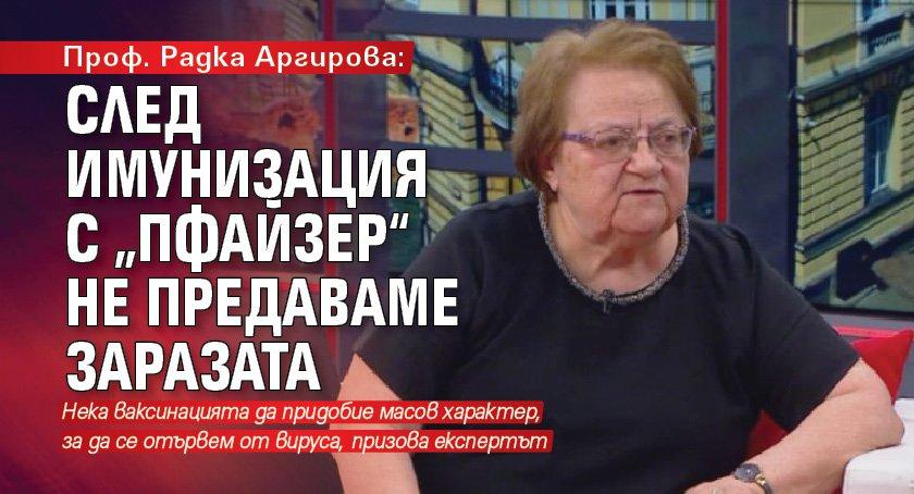 """Проф. Радка Аргирова: След имунизация с """"Пфайзер"""" не предаваме заразата"""