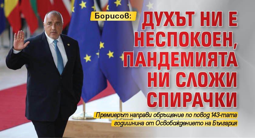 Борисов: Духът ни е неспокоен, пандемията ни сложи спирачки