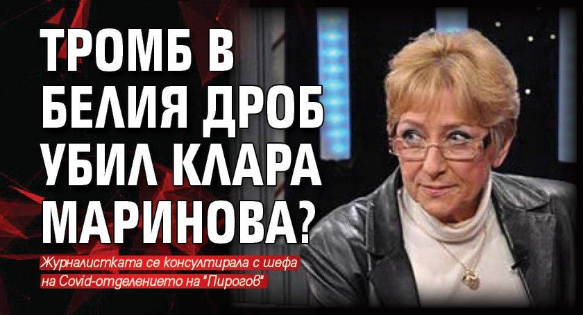 Тромб в белия дроб убил Клара Маринова?