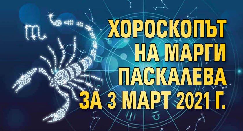 Хороскопът на Марги Паскалева за 3 март 2021 г.