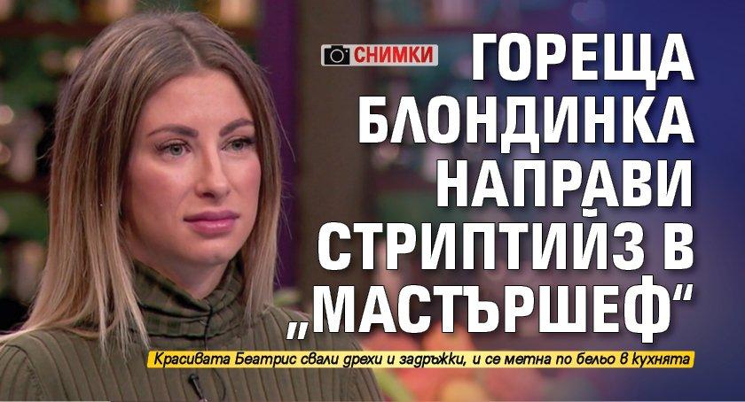 """Гореща блондинка направи стриптийз в """"Мастършеф"""" (Снимки)"""