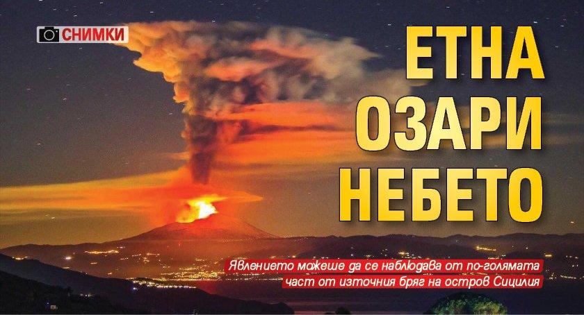 Етна озари небето (СНИМКИ)