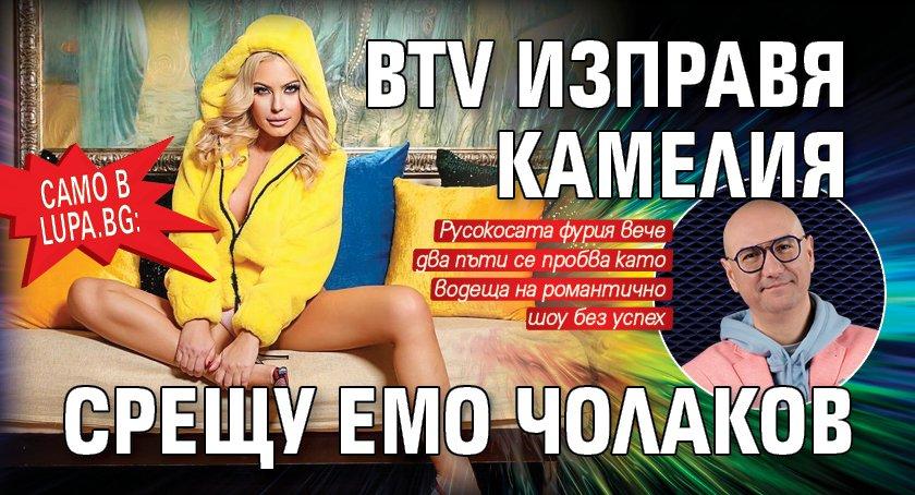 Само в Lupa.bg: bTV изправя Камелия срещу Емо Чолаков