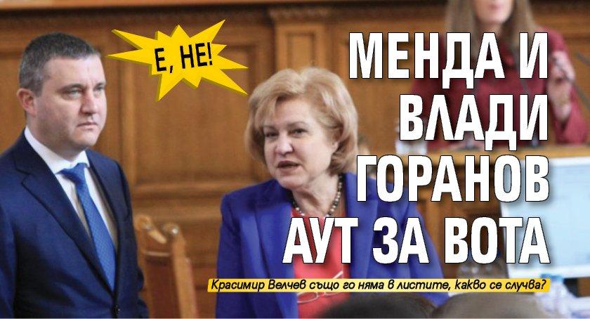 Е, не! Менда и Влади Горанов аут за вота
