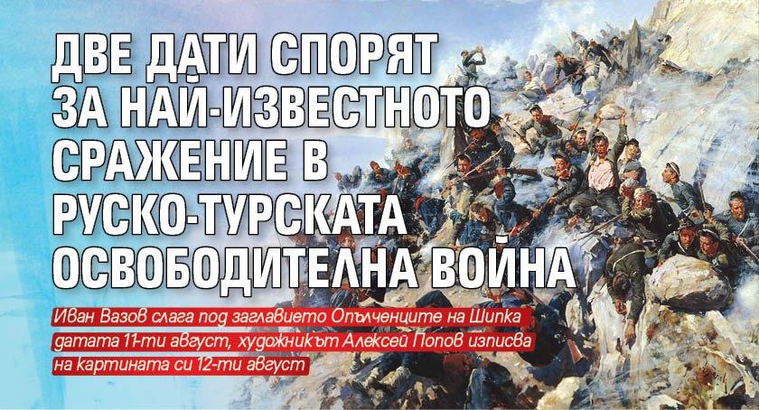 Две дати спорят за най-известното сражение в Руско-турската освободителна война