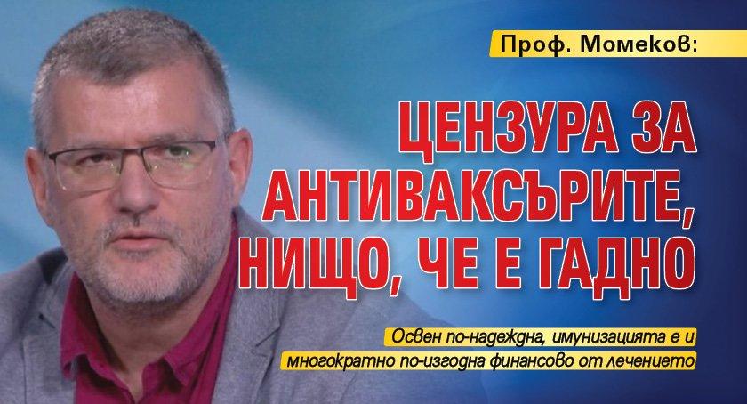Проф. Момеков: Цензура за антиваксърите, нищо, че е гадно