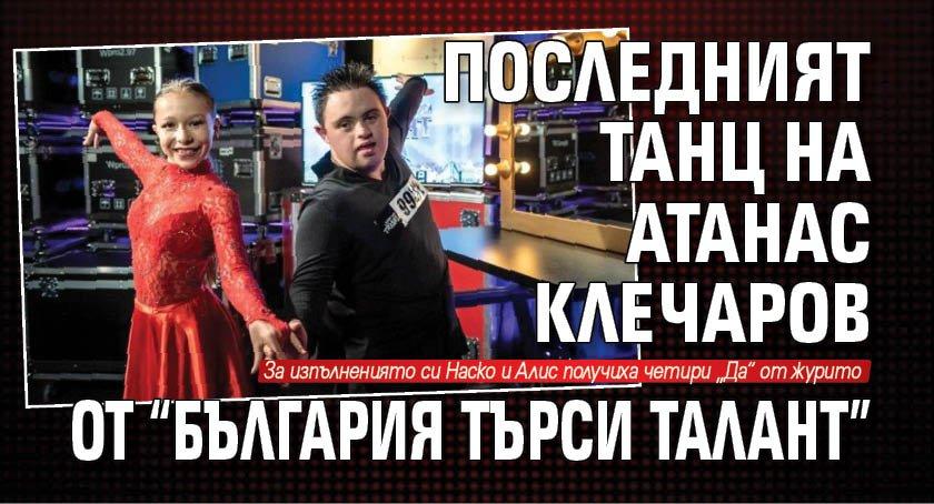 """Последният танц на Атанас Клечаров от """"България търси талант"""""""
