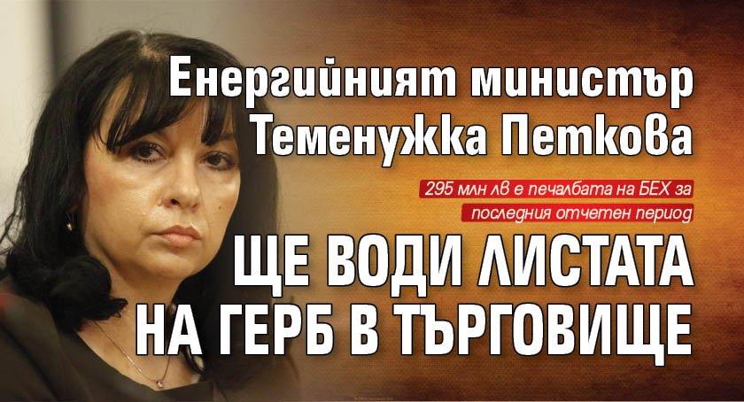 Енергийният министър Теменужка Петкова ще води листата на ГЕРБ в Търговище