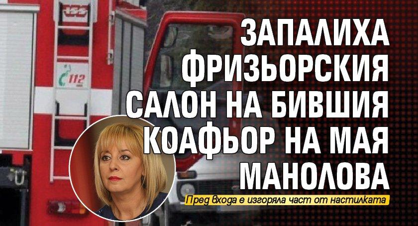 Запалиха фризьорския салон на бившия коафьор на Мая Манолова