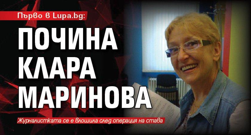 Първо в Lupa.bg: Почина Клара Маринова