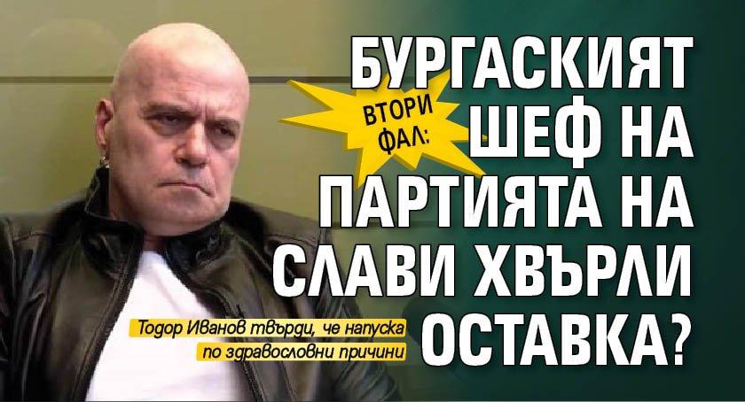 Втори фал: Бургаският шеф на партията на Слави хвърли оставка?