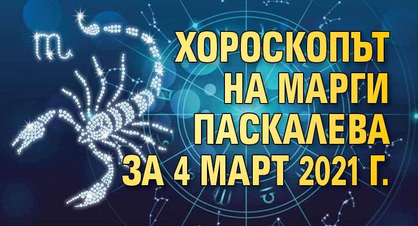 Хороскопът на Марги Паскалева за 4 март 2021 г.