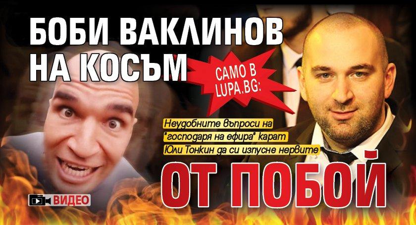 Само в Lupa.bg: Боби Ваклинов на косъм от побой (ВИДЕО)