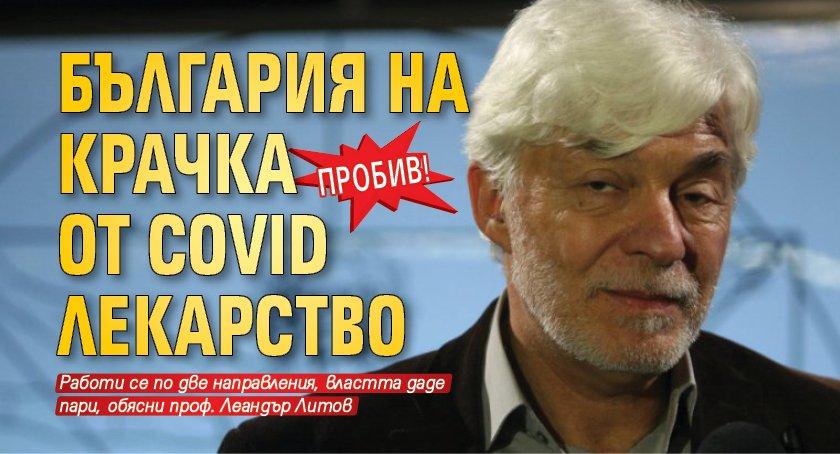 Пробив! България на крачка от Covid лекарство