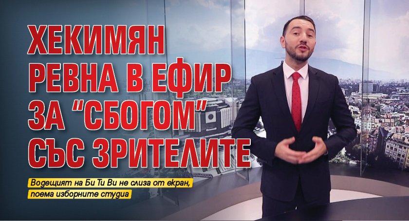 """Хекимян ревна в ефир за """"сбогом"""" със зрителите"""