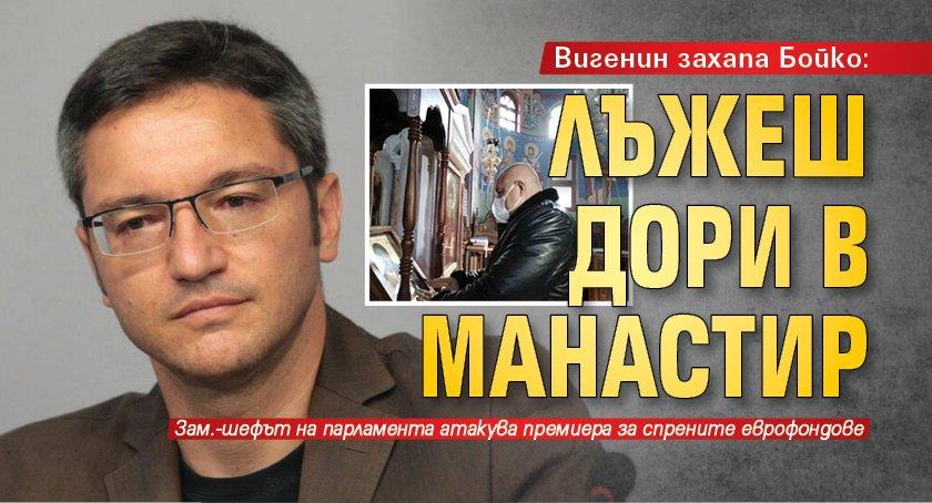 Вигенин захапа Бойко: Лъжеш дори в манастир