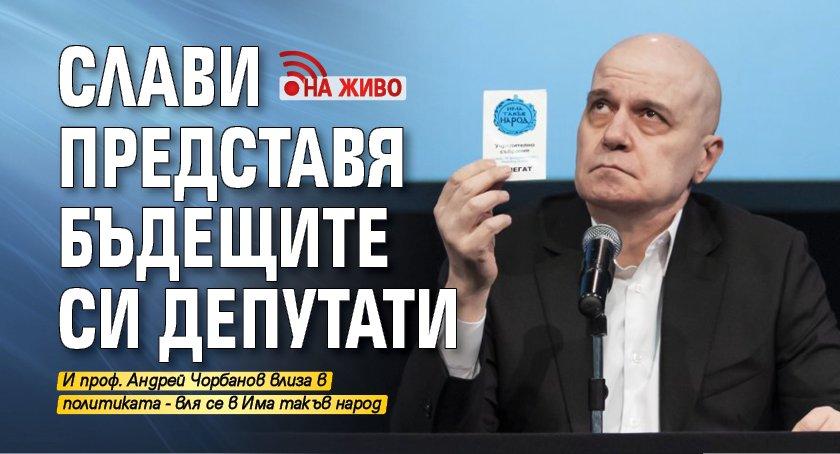 Слави представя бъдещите си депутати (НА ЖИВО)
