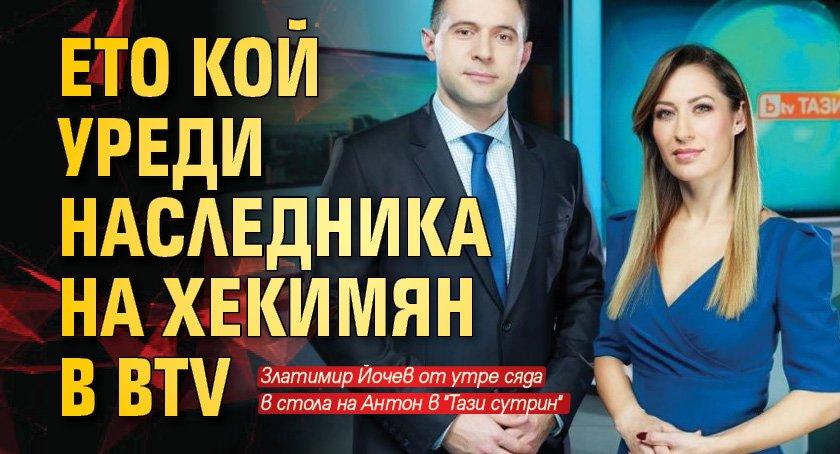 Ето кой уреди наследника на Хекимян в bTV