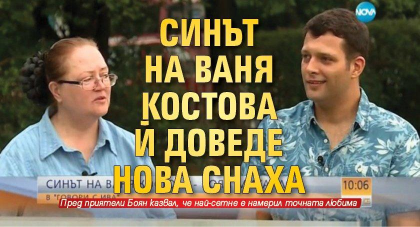 Синът на Ваня Костова й доведе нова снаха
