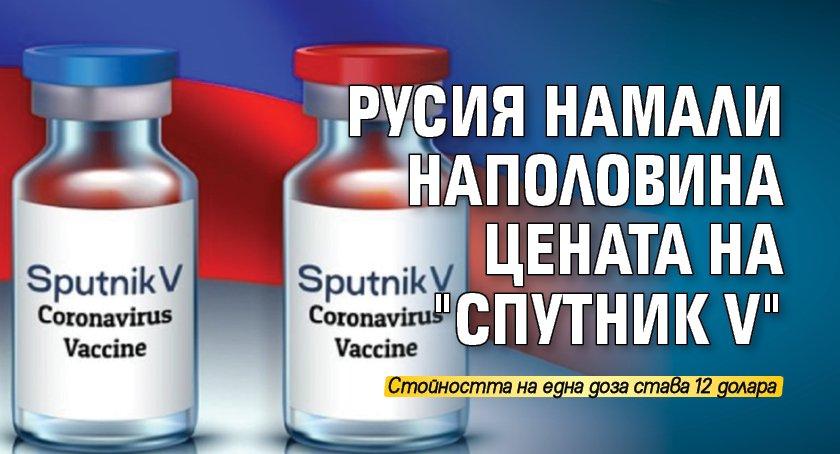 """Русия намали наполовина цената на """"Спутник V"""""""