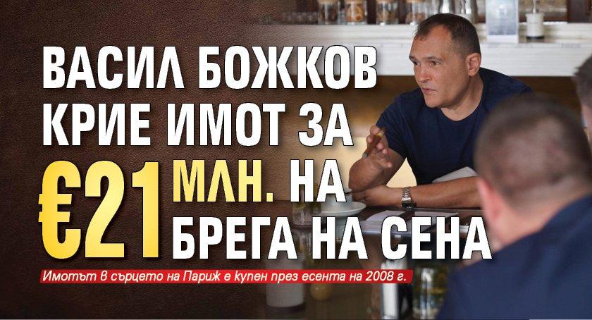 Васил Божков крие имот за €21 млн. на брега на Сена