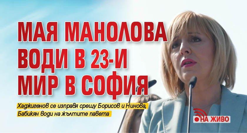 Мая Манолова води в 23-и МИР в София (НА ЖИВО)