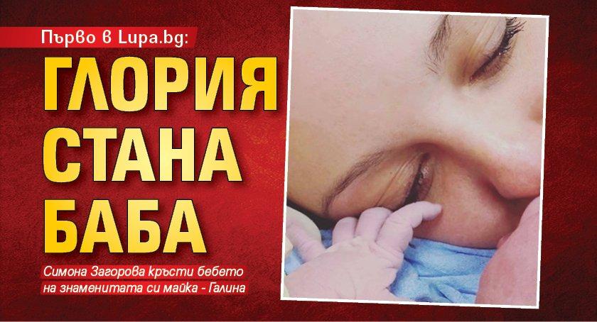 Първо в Lupa.bg: Глория стана баба