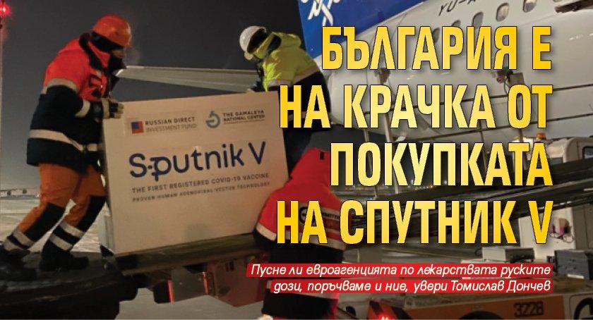 България е на крачка от покупката на Спутник V