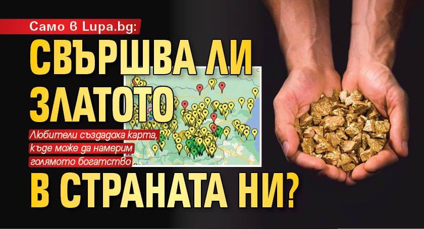 Само в Lupa.bg: Свършва ли златото в страната ни?