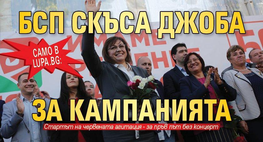 Само в Lupa.bg: БСП скъса джоба за кампанията