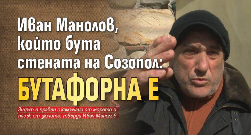 Иван Манолов, който бута стената на Созопол: Бутафорна е