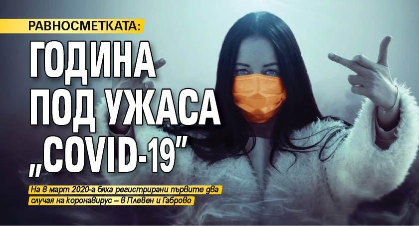 """РАВНОСМЕТКАТА: Година под ужаса """"COVID-19"""""""