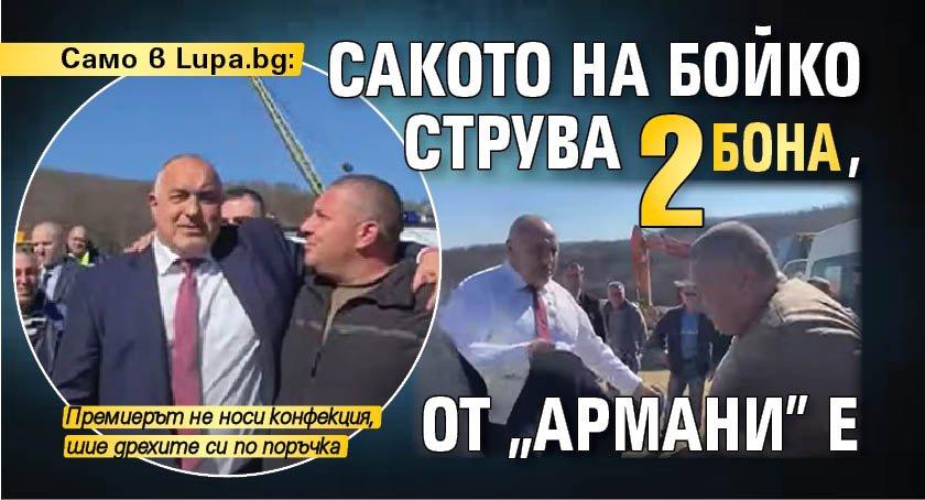 """Само в Lupa.bg: Сакото на Бойко струва 2 бона, от """"Армани"""" е"""
