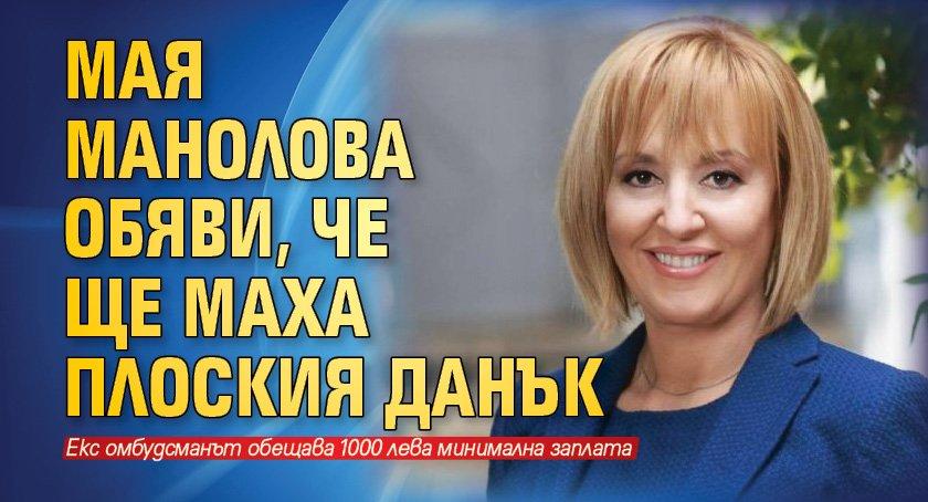 Мая Манолова обяви, че ще маха плоския данък
