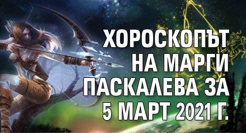 Хороскопът на Марги Паскалева за 5 март 2021 г.