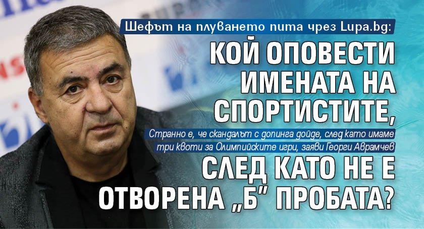 """Шефът на плуването пита чрез Lupa.bg: Кой оповести имената на спортистите, след като не е отворена """"Б"""" пробата?"""