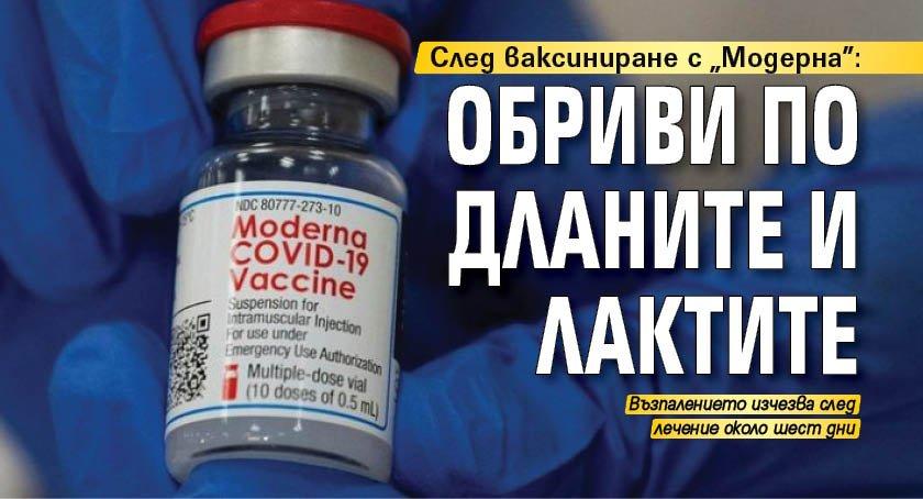 """След ваксиниране с """"Модерна"""": Обриви по дланите и лактите"""