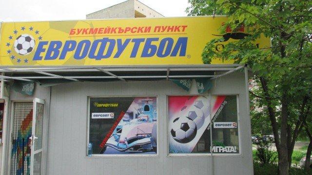 """На първа инстанция: """"Еврофутбол"""" да плати 330 млн. лева"""