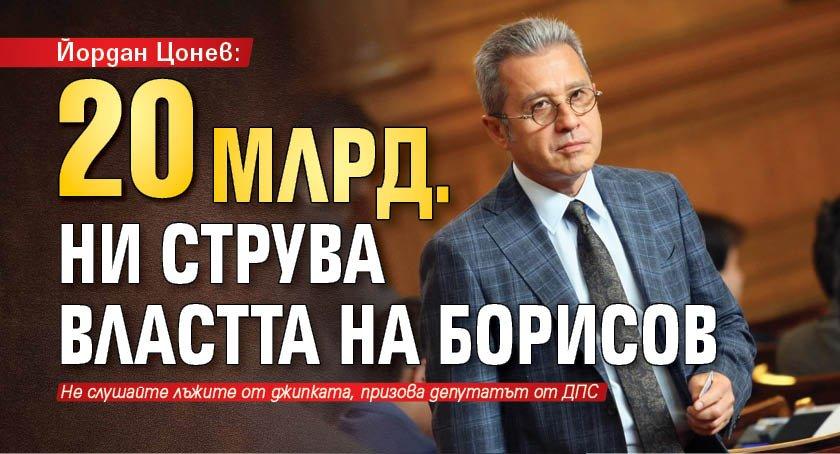 Йордан Цонев: 20 млрд. ни струва властта на Борисов