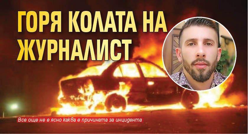 Горя колата на журналист