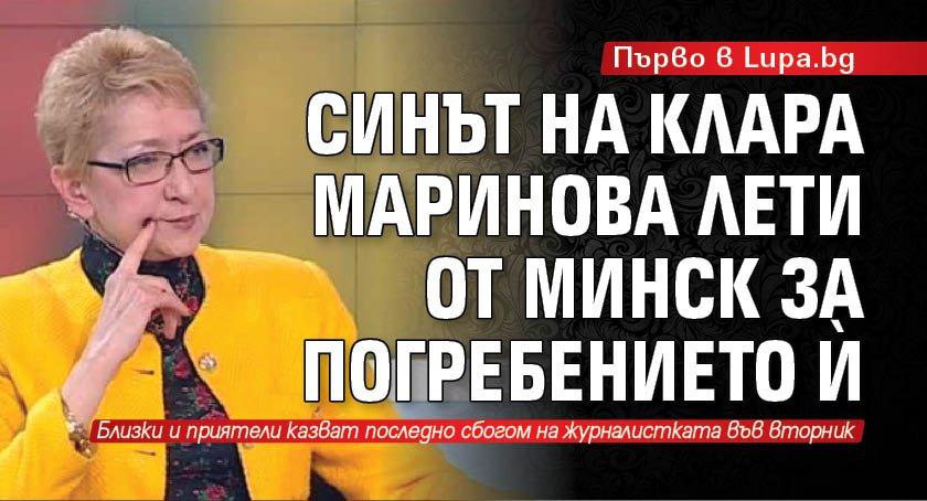 Първо в Lupa.bg: Синът на Клара Маринова лети от Минск за погребението й