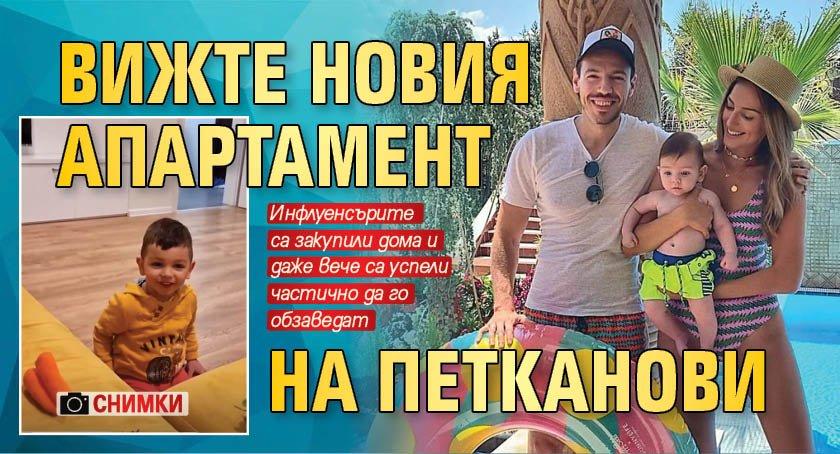 Вижте новия апартамент на Петканови (Снимки)