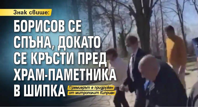 Знак свише: Борисов се спъна, докато се кръсти пред храм-паметника в Шипка