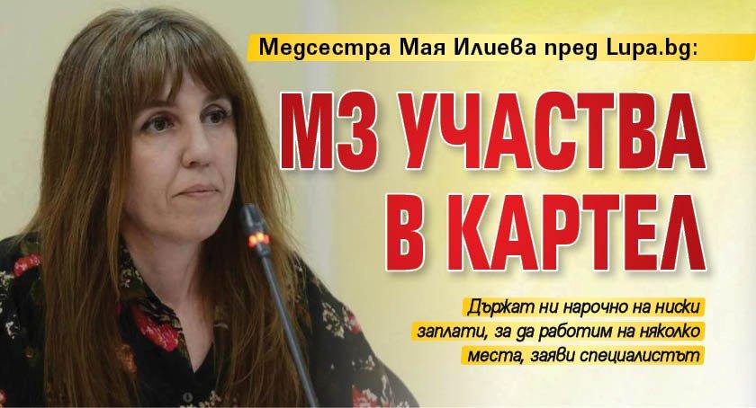 Медсестра Мая Илиева пред Lupa. bg: МЗ участва в картел