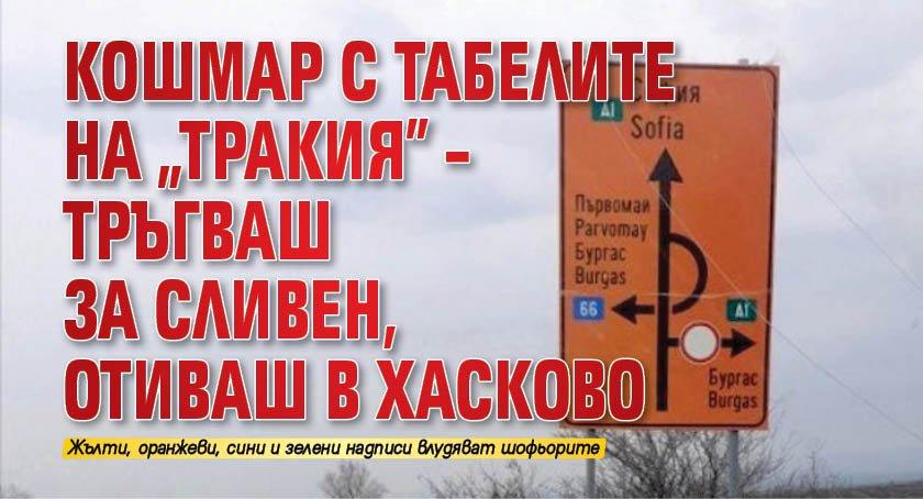"""Кошмар с табелите на """"Тракия"""" – тръгваш за Сливен, отиваш в Хасково"""